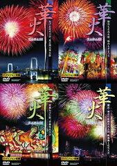 """日本が世界に誇る""""華火""""観てるだけで癒されます。【送料無料】ハイビジョン 華火シリーズDVD..."""