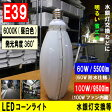 E39 LED コーンライト 水銀灯交換など【60W/100W】 昼光色 電源内蔵 LEDコーンライト 水銀ランプ e39 LED電球【送料無料】