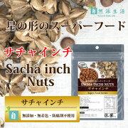 サチャインチナッツ スーパー アミノ酸 インカインチナッツ プラチナ ショップ