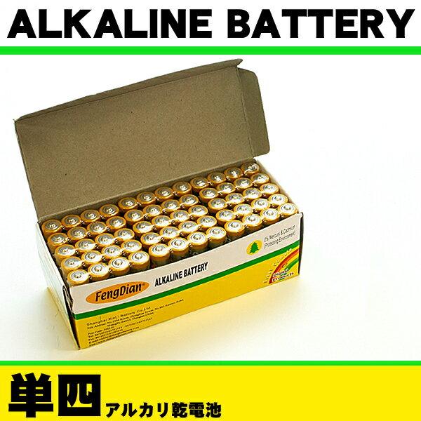 アルカリ乾電池 単四乾電池4本1パック電池 単...の紹介画像2