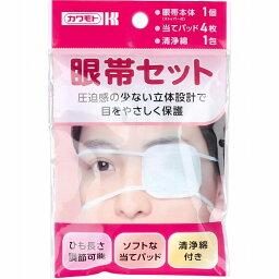カワモト 眼帯セット 【プラチナショップ】【プラチナSHOP】