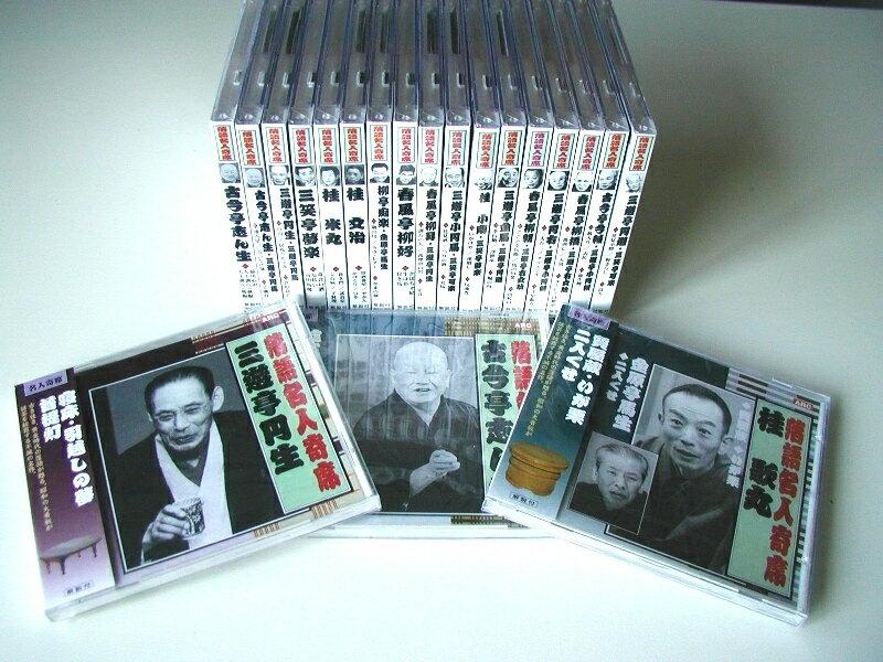 【送料無料】古き佳き、黄金時代の落語が甦る!落語名人寄席CD-BOX 全20巻セット【プラチナショップ】【プラチナSHOP】