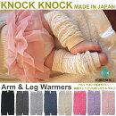 DM便送料無料日本製【シルク入ブロック】ロングレッグウォーマー綿シルク抗菌防臭加工KnockKnockノックノック0〜4歳頃アームウォーマーとしても使えます