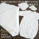 日本製 綿100%【スムース ホワイト4点SET】セレモニー...