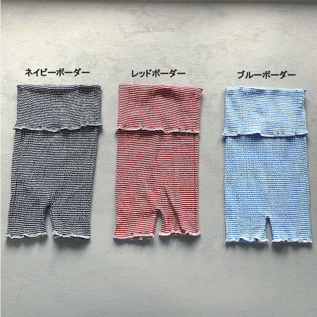kufuu(クフウ)『ベビー腹巻パンツ』