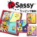 出産祝いセット Sassy(サッシー) 5点セット ベビー【