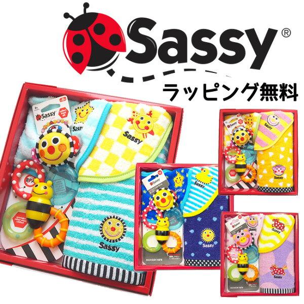 出産祝いセットSassy(サッシー)5点セットベビー タオル/よだれかけ/おしゃぶり/ギフトセット/キッズ/マタニティ/ベビー用