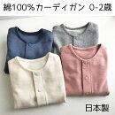 綿100%カーディガン日本製0-2歳ノックノックコットン定番ベビー用KnockKnock
