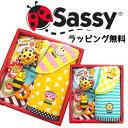 出産祝いセット Sassy(サッシー) 5点セット ベビー【...