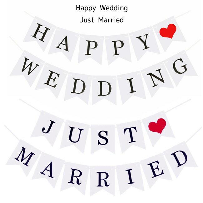 Wedding 赤ハート ペーパーバナー ガーランド飾り ハッピー ウェディング ブライダル 紙 バナー オーナメント ペーパー フラッグ 結婚式 パーティー Just Married Banner Happy Wedding