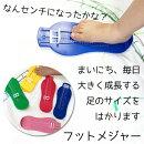 フットメジャー子供用19cmまで測れます足/サイズ/靴/フットサイズ/足/サイズ/測る