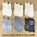 【在庫限り\550→】オーガニックオーガニックコットン 靴下 9-12cm 日本製クフウ ソックス ベビーソックス 綿 オーガニック コットン organic cotton baby