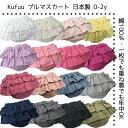 2段フリル フライス ブルマ スカート日本製 綿100% プラチナムベ...