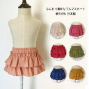 ふんわり素朴な ブルマスカート 綿100% 日本製 0-2歳ノックノック knockknock シーチング ブルマ スカー...