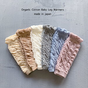 日本製 オーガニック レッグウォーマー 2色SET 新生児〜1歳用ベビー アームウォーマー Organic Cotton Baby Leg Warmers クフウ【特価】