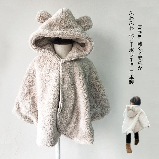 kufuu(クフウ)『ふわふわベビーポンチョ』