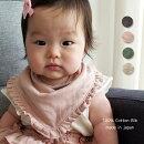 日本製トリプルガーゼ【フリルBIB】ビブスカーフ綿100%KnockKnockスタイフリルBIBビブコットンノックノックベビー用よだれかけベビー服女の子ベビースタイガーゼ出産祝い