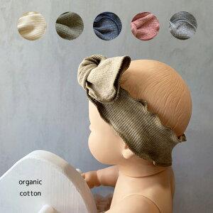 新作お試し\1,430→ kufuu コットンリブヘアバンド【Organic Cotton】日本製 0-3歳頃 クフウ リボン ヘアバンド ベビーヘアバンド オーガニックコットン オーガニック