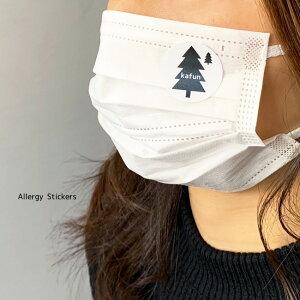 花粉症 シール 24片 花粉症バッジ マーク バッジ 花粉 マスクに貼るシール アレルギー Allergy Stickers