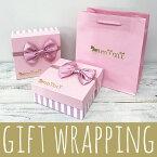 mimiリボンボックス ラッピングサービス ミミラッピング ギフト プレゼント 貼り箱 ボックス 紙箱 紙袋 サテンリボン