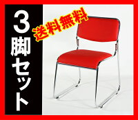 ■送料無料■新品■ミーティングチェア会議イス会議椅子スタッキングチェアパイプチェアパイプイスパイプ椅子3脚セット(1脚3600円)■レッド