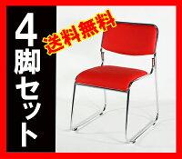 ■送料無料■新品■ミーティングチェア会議イス会議椅子スタッキングチェアパイプチェアパイプイスパイプ椅子4脚セット(1脚3100円)■レッド