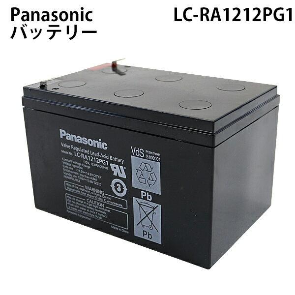 PanasonicパナソニックバッテリーシールドバッテリーLC-RA1212PG1LC-RA121212V12Ah完全密閉型制御
