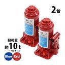 送料無料 選べる2カラー 油圧式 ボトルジャッキ 定格荷重約10...