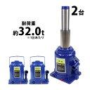 送料無料 ボトルジャッキ 油圧式 定格荷重約32t 約32.0t 約32...