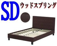 送料無料■新品■ウッドスプリングベッド■ヘッドボード付きウッドスプリングベットスチールフレーム付きウッドスプリングすのこベッドすのこベットすのこセミダブルベッドセミダブル茶ブラウン■9001sdbr
