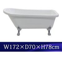 送料無料■新品■バスタブ浴槽バスお風呂洋風バスタブアンティーク風浴槽風呂置き型洋式猫脚アクリル製サイズW1720×D700×H780■bath-020