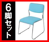 ■送料無料■新品■◆6脚セット◆ミーティングチェア会議イス会議椅子スタッキングチェアパイプチェアパイプイスパイプ椅子◆ライトブルー◆