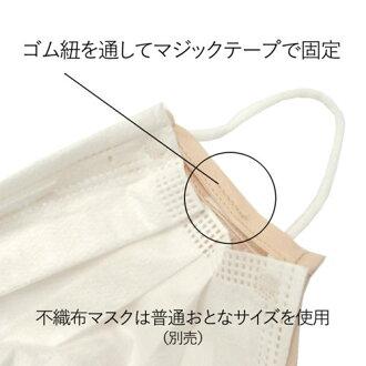送料無料日本全国【普通郵便で対応、代引き不可】日本製レース使用、マスクカバー!!一年中使える数回洗えます。【smtb-k】【w4】