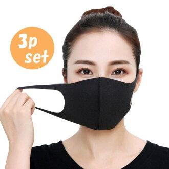 メール便OK三枚セット【立体マスク/花粉対策/一般用/薄いスポンジ&ポリウレタン素材使用/防塵/簡易包装パート2】激安メール便ok男女兼用ファッション立体マスク一年中使える数回洗えます