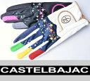 【30%OFFセール】【2016春夏】カステルバジャック スポーツ 両手グローブ【CASTELBAJAC】【19/21】【ゴルフ】【レディース】【手袋】【カステル バジャック】【あす楽_翌日着荷可】