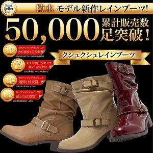 【箱つぶれ●訳あり価格】【雨天兼用レインブーツ】【あす楽・即納】雨でも晴れでも梅雨でも冬でも履ける♪外反母趾・甲高幅広さんも履きやすい。日本人向け足型のレディースシューズ★くしゅくしゅショート全20色●防水長靴・防滑・抗菌・防臭