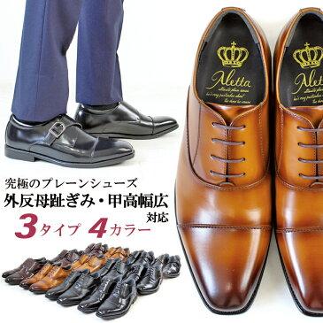 送料無料 究極のメンズシューズ 防水 雨でも履ける 外反母趾ぎみ甲高幅広の悩み解決 ビジネスシューズ 靴 痛くない 24cm〜27.5cm 小さい 大きいサイズ