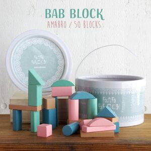 amabro BAB BLOCK アマブロ バブブロック 積み木 つみき φ176×h110mm