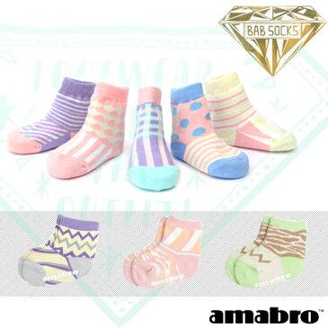 amabro BAB SOCKS アマブロ バブソックス くつ下 靴下 キッズ ジュニア 子供用 5足セット 出産祝い ギフト 男の子 女の子