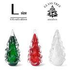 【L】Glass Tree グラスツリー amabro アマブロ Lサイズ GREEN/RED/WHITE クリスマス ツリー