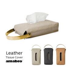アマブロレザーティッシュカバーベージュ/ブラック/ナチュラル山羊革×真鍮