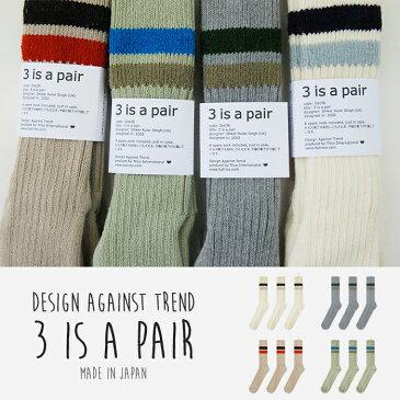 3 is a pair スリーイズ ア ペア Design Against Trend デザイン アゲインスト トレンド 3イズアペアソックス/3足セット/靴下/オンカークラーシン【あす楽対応_東海】