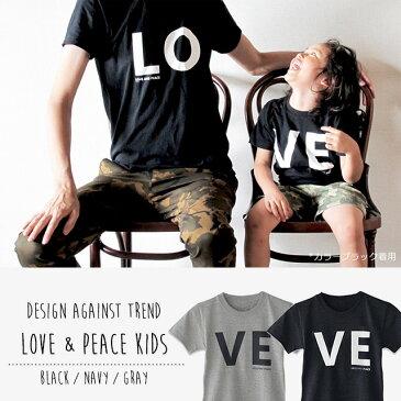 【キッズTシャツ】 Love & Peace キッズ Design Against Trend BLACK/NAVY/GREY 100cm/120cm