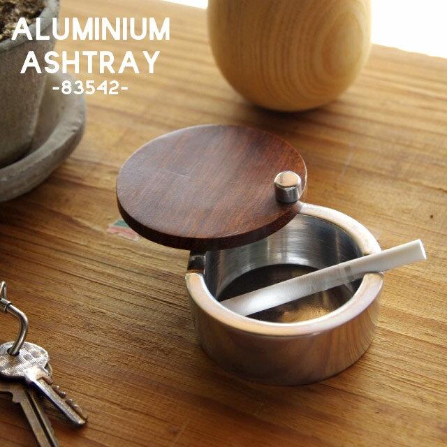 アルミ アッシュトレイ Aluminium Ashtray 83542 アルミニウムアシュトレイ 灰皿 蓋付き アルミ ウッド 木