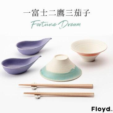 Floyd 一富士 二鷹 三茄子 セット フロイド 富士箱 富士山 茶碗 箸置き お箸 小鉢 結婚祝い ギフト 夫婦茶碗 ご飯