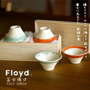 ブランド:Floyd フロイド(富士山に見立てたお猪口・ギフト・プレゼント)FUJI CHOCO 富士猪口...