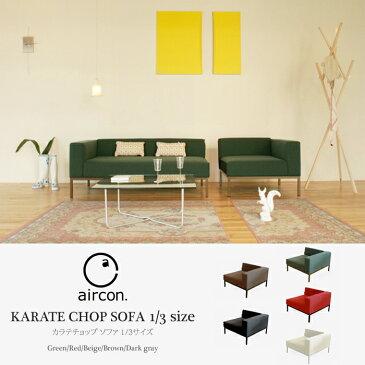 KARATE CHOP SOFA 1/3 SIZE カラテ チョップ ソファ 1/3サイズ AIRCONDITIONED / エアコンディションド 空手チョップで叩き割られたような断面のソファ