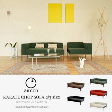 KARATE CHOP SOFA 2/3 SIZE カラテ チョップ ソファ 2/3サイズ AIRCONDITIONED / エアコンディションド 空手チョップで叩き割られたような断面のソファ