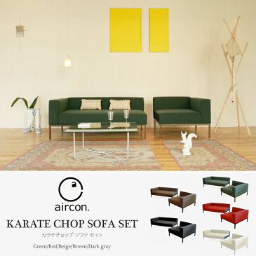 KARATE CHOP SOFA SET カラテ チョップ ソファ セット AIRCONDITIONED / エアコンディションド 空手チョップで叩き割られたような断面のソファ