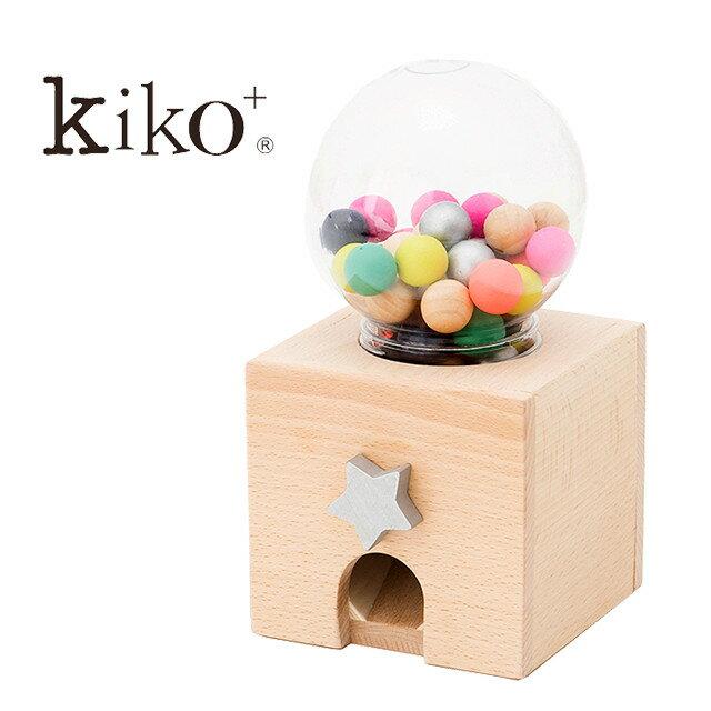 kiko+ gatcha gatcha キコ ガチャガチャ 木 ガチャ ガシャ gg kiko 出産祝い 誕生日 男の子 女の子 プレゼント 1歳 2歳 3歳 【あす楽対応_東海】